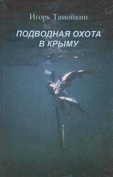 Подводная охота в Крыму. Записки охотника разных лет