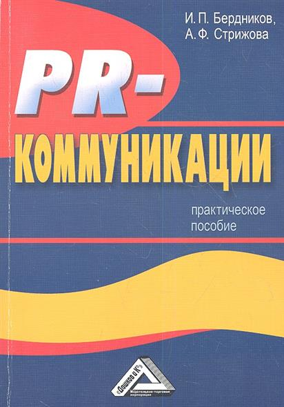 PR-коммуникации. Практическое пособие. 2-е издание