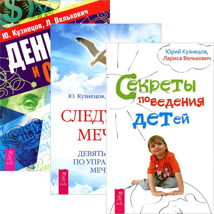 Кузнецов Ю., Велькович Л. Кузнецов Юрий (Комплект 3 книги)