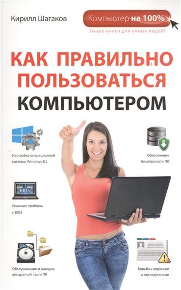 Шагаков К. Как правильно пользоваться компьютером