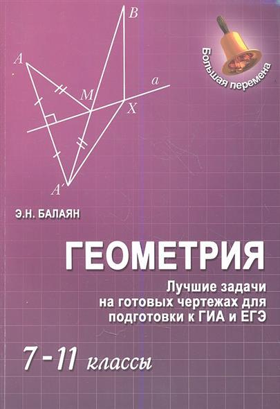 Геометрия. Лучшие задачи на готовых чертежах для подготовки к ГИА и ЕГЭ. 7-11 классы