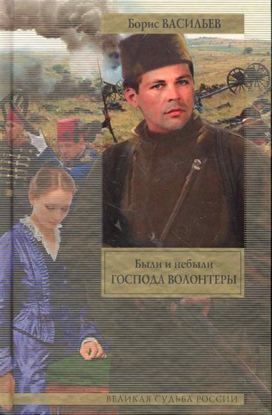 Васильев Б. Были и небыли Кн.1 Господа волонтеры волонтеры вечности