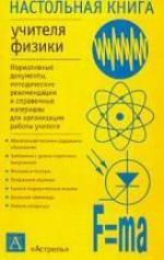 Настольная книга учителя физики