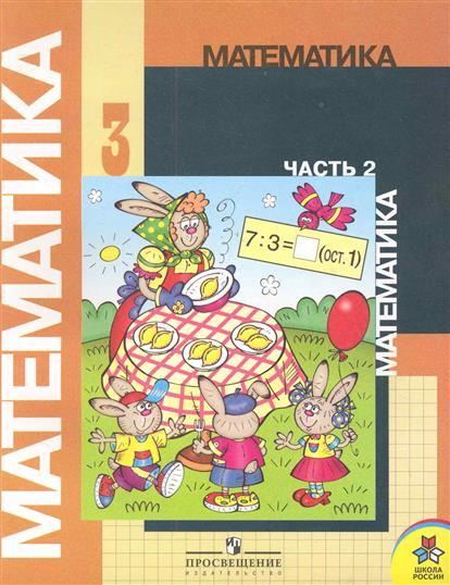 Моро М. Математика 3 кл Ч.2 Учебник учебники вентана граф математика 2 кл учебник ч 1