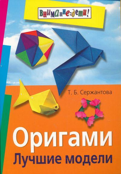 Сержантова Т. Оригами Лучшие модели раннее развитие айрис пресс оригами лучшие модели