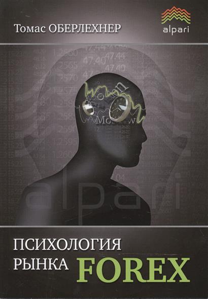 Оберлехнер Т. Психология рынка Forex