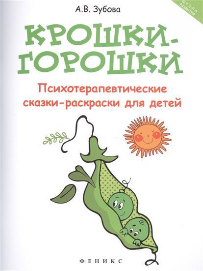 Зубова А. Крошки-горошки: психотерапевтические сказки-раскраски для детей