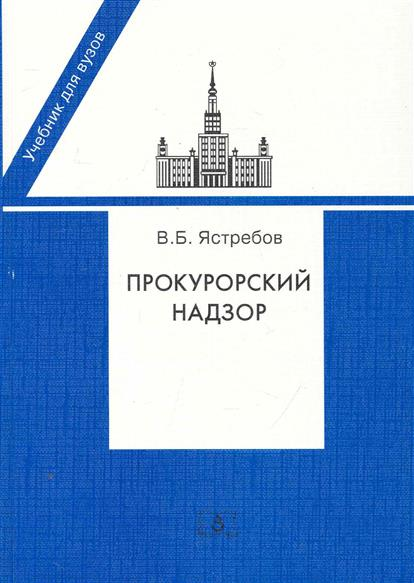 Прокурорский надзор Учеб.
