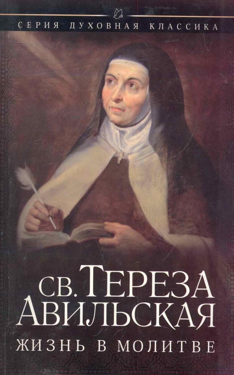 св. Тереза Авильская Жизнь в молитве св тереза авильская жизнь в молитве