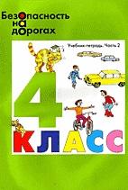Безопасность на дорогах. Учебник-тетрадь. 4 класс (комплект из 2 книг)