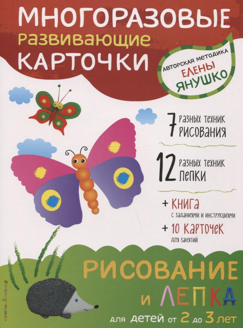 Янушко Е. Рисование и лепка для детей от 2 до 3 лет цена