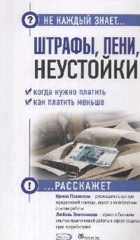 Пахомова И. Штрафы Пени Неустойки