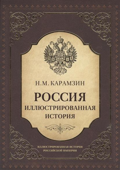 Карамзин Н. Россия. Иллюстрированная история н м карамзин н м карамзин избранные сочинения