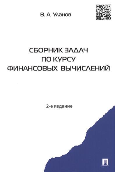 Уланов В.: Сборник задач по курсу финансовых вычислений. Издание второе, переработанное и дополненное