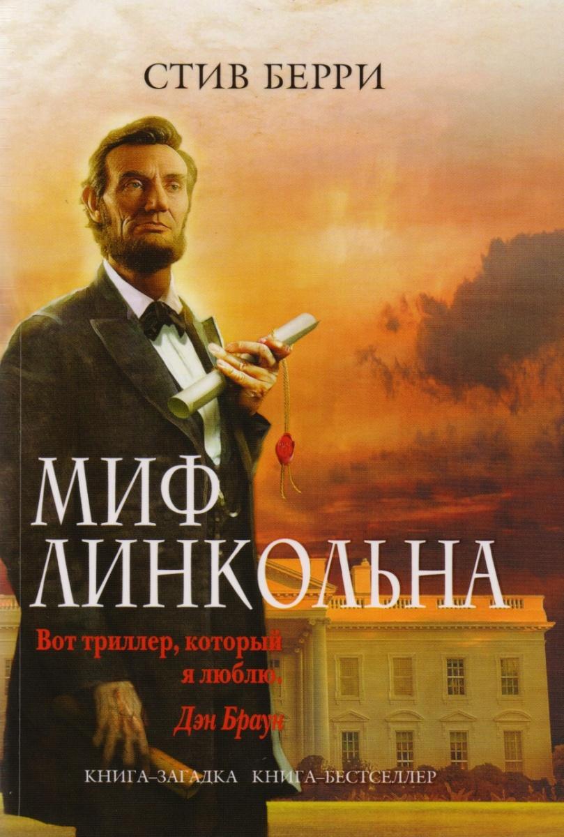 Миф Линкольна