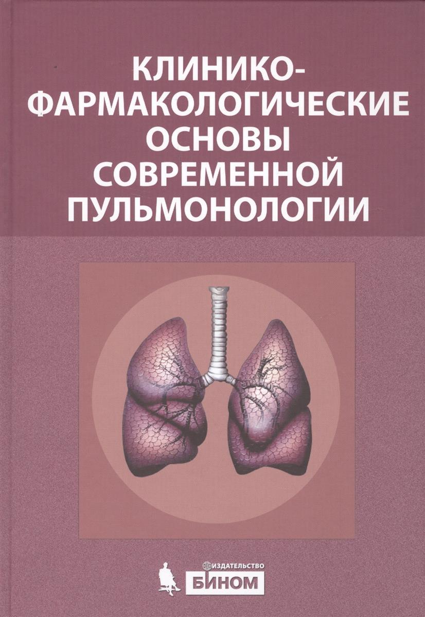 Клинико-фармалогические основы современной пульмонологии