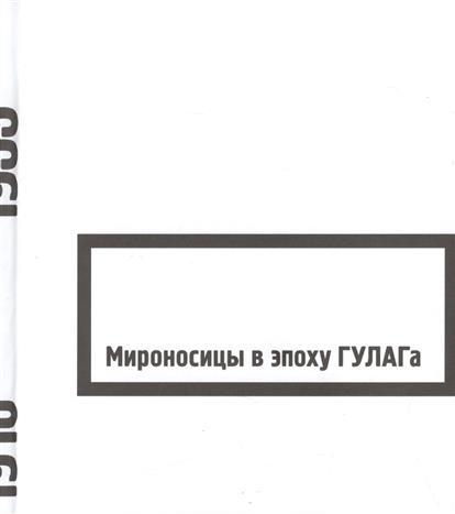 все цены на Проценко П. (сост.) Мироносицы в эпоху ГУЛАГа онлайн