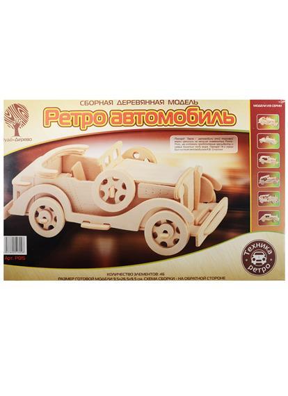 Сборная деревянная модель Ретро автомобиль Паккард (46 дет.) (9,5х26,5х9,5) (Техника ретро) (Чудо-Дерево) (3+)