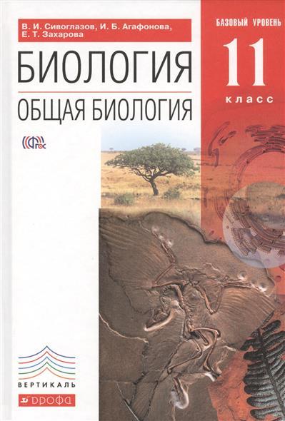 Биология Общая биология. 11 класс. Базовый уровень. Учебник