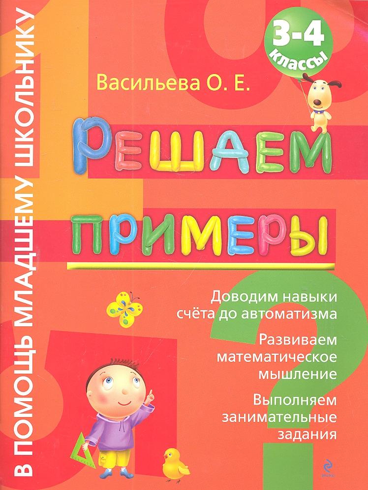 Васильева О. Решаем примеры 3-4 кл. ISBN: 9785699536160 о е васильева решаем примеры 3 4 классы