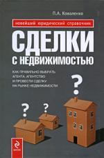 Сделки с недвижимостью Как выбрать агента агентство...