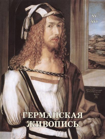 Матвеева Е. Германская живопись. XV-XVI века michael j b ficino platonic theology volume 5 books xv – xvi