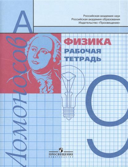 Фадеева А.: Физика. 9 класс. Рабочая тетрадь. Пособие для учащихся общеобразовательных учреждений