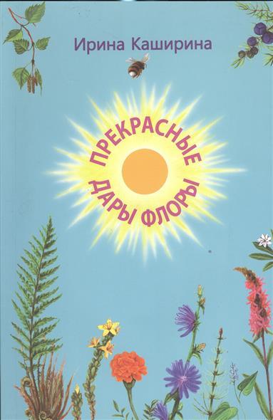 Прекрасные дары флоры. Стихотворения. Книга для домашнего чтения