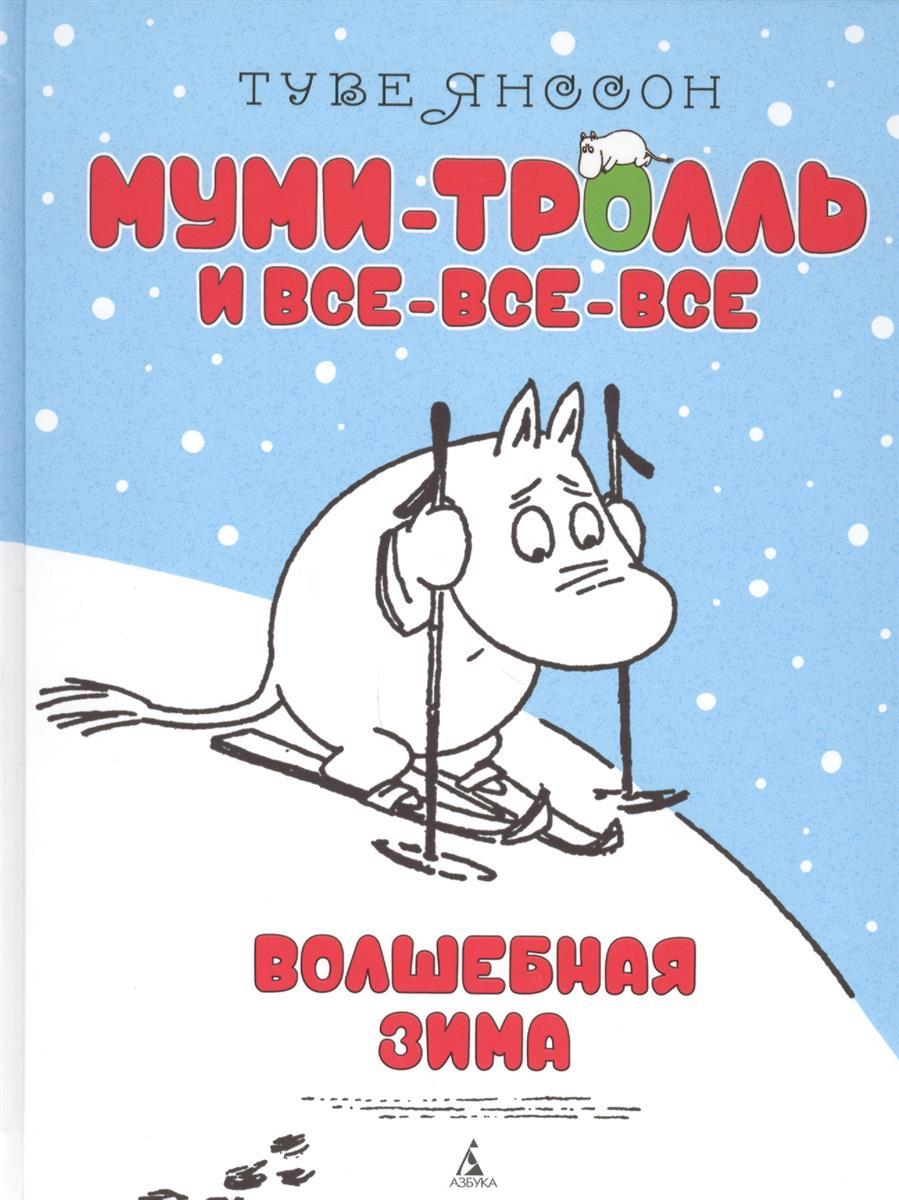 Янссон Т. Волшебная зима смурфики волшебная игла портного серии 1 22