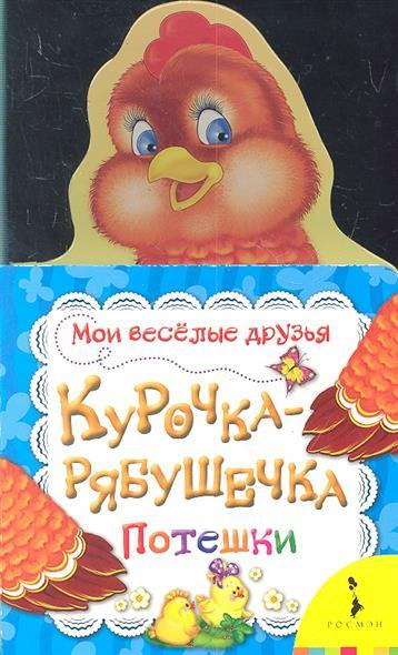 Купряшова С.: Курочка-рябушечка