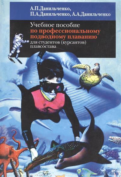 Учебное пособие по профессиональному подводному плаванию для студентов (курсантов) плавсостава