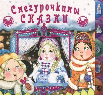 Талалаева Е. (ред.) Снегурочкины сказки