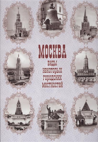 Тончу Е. (сост.) Москва. Виды некоторых городских местностей андрейкина ю колоскова е коробова а сост москва в фотографиях 1980 1990 е годы