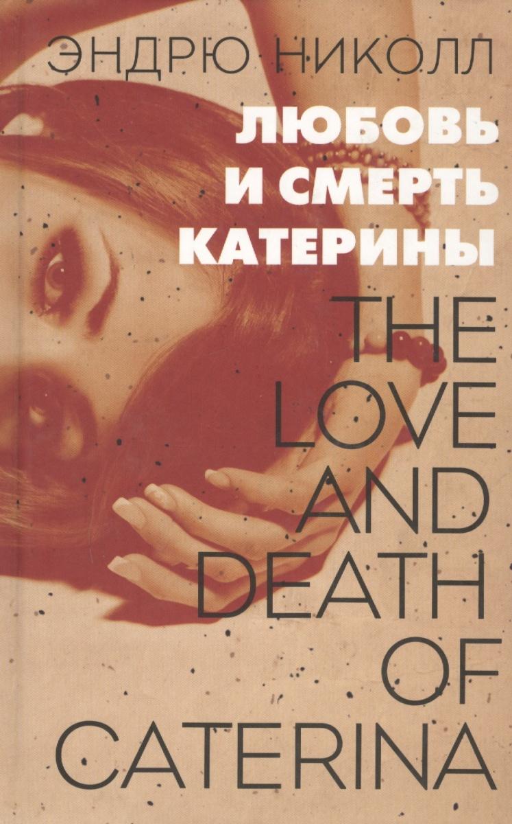 Николл Э. Любовь и смерть Катерины