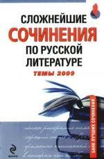 Сложнейшие сочинения по рус. литературе Темы 2009