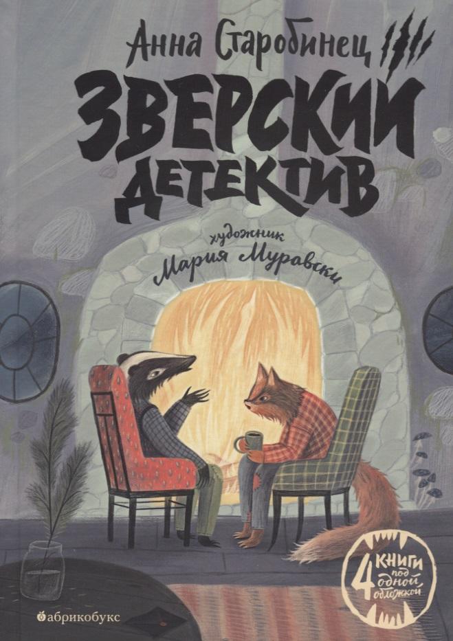 Старобинец А. Зверский детектив