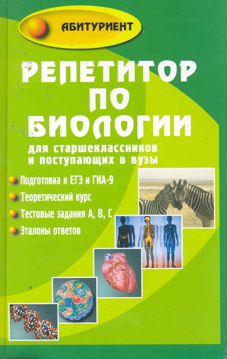 Репетитор по биологии для старшекл. и пост. в вузы