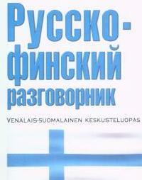 Лазарева Е. Русско-финский разговорник ISBN: 9785170197668 лазарева е сост русско немец разговорник