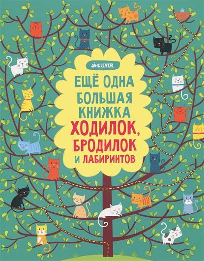 цены на Кларк Ф. Еще одна большая книга ходилок, бродилок и лабиринтов в интернет-магазинах