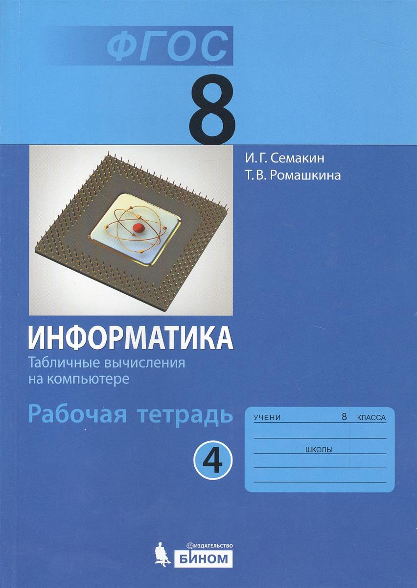Семакин И., Ромашкина Т. Информатика. 8 класс. Рабочая тетрадь в 4 частях. Часть 4. Табличные вычисления на компьютере информатика 4 класс