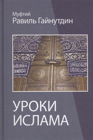 Уроки ислама. Пособие для преподавателей религиозных учебных заведений