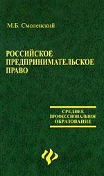Смоленский М. Российское предпринимательское право