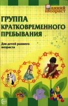 Группа кратковременного пребывания Для дет. ран. возр.