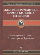Жестокие романтики против кровавых гегемонов. Ленин против Сталина. Сталин против Троцкого