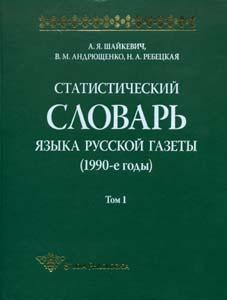Шайкевич А. Статистический словарь языка русской газеты