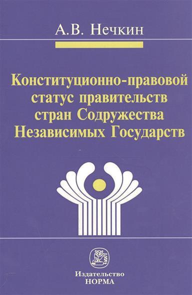 Конституционно-правовой статус правительств стран Содружества Независимых Государств (сравнительное исследование)