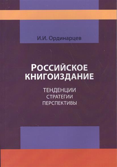Российское книгоиздание. Тенденции стратегии перспективы