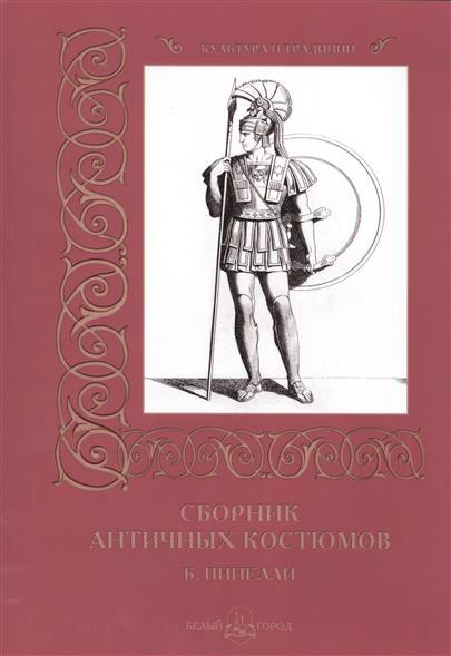 Сборник античных костюмов