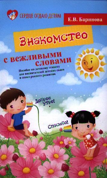 Знакомство с вежливыми словами. Пособие по детскому этикету для воспитателей детских садов и школ раннего развития