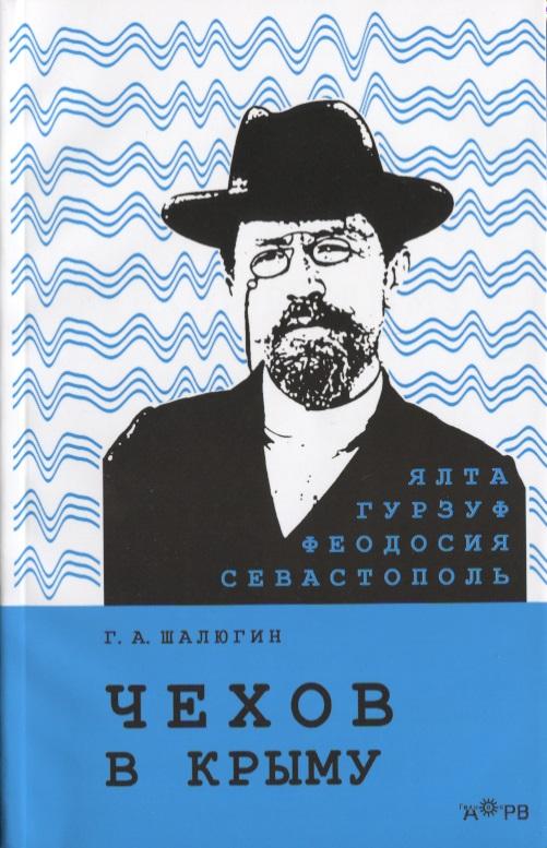 Чехов в Крыму
